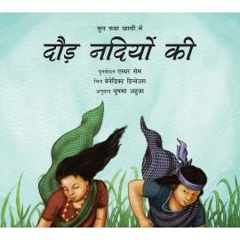 Race Of The Rivers/Daud Nadiyon Ki (Hindi)