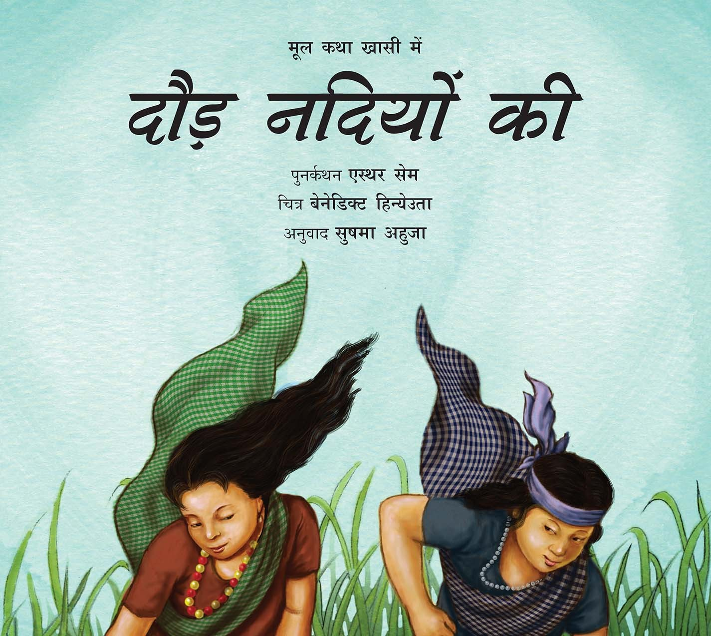 Race Of The Rivers/Daud Nadiyon Ki (Hindi)