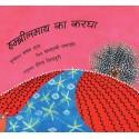 Hambreelmai's Loom/Hambreelmai Ka Kargha (Hindi)