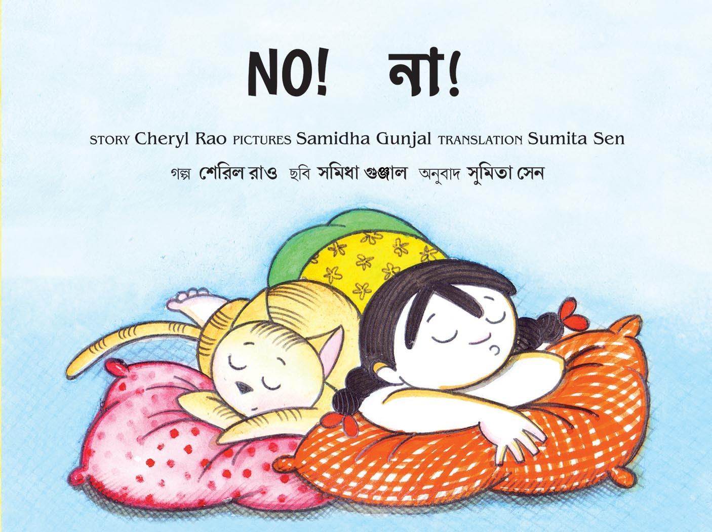 No!/Na! (English-Bengali)