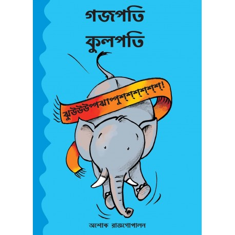 Gajapati Kulapati Kalabalooosh/Gajapati Kulapati-Jhoopjhapoosh (Bengali)