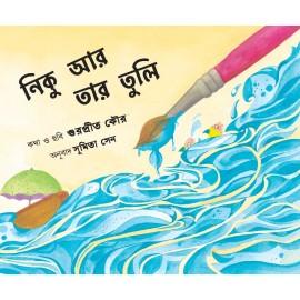 Nikoo's Paintbrush/Nikoo Aar Taar Tuli (Bengali)