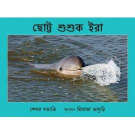 Ira The Little Dolphin/Chhotto Shushuk Ira (Bengali)