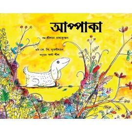 Appaka (Bengali)