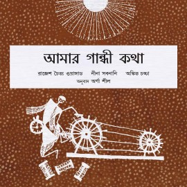 My Gandhi Story/Aamaar Gandhi Kotha (Bengali)