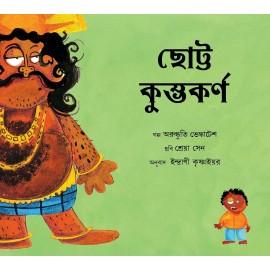 Junior Kumbhakarna/Chotto Kumbhokorno (Bengali)