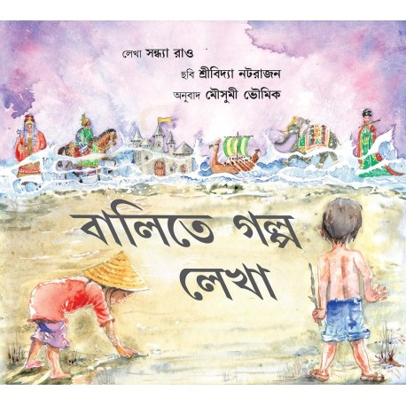 Stories On The Sand/Balitey Golpo Leka (Bengali)
