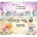 Stories On The Sand/Balitey Golpo Leka (Bengali)