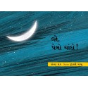 Look, The Moon!/Jo, Pelo Chando! (Gujarati)