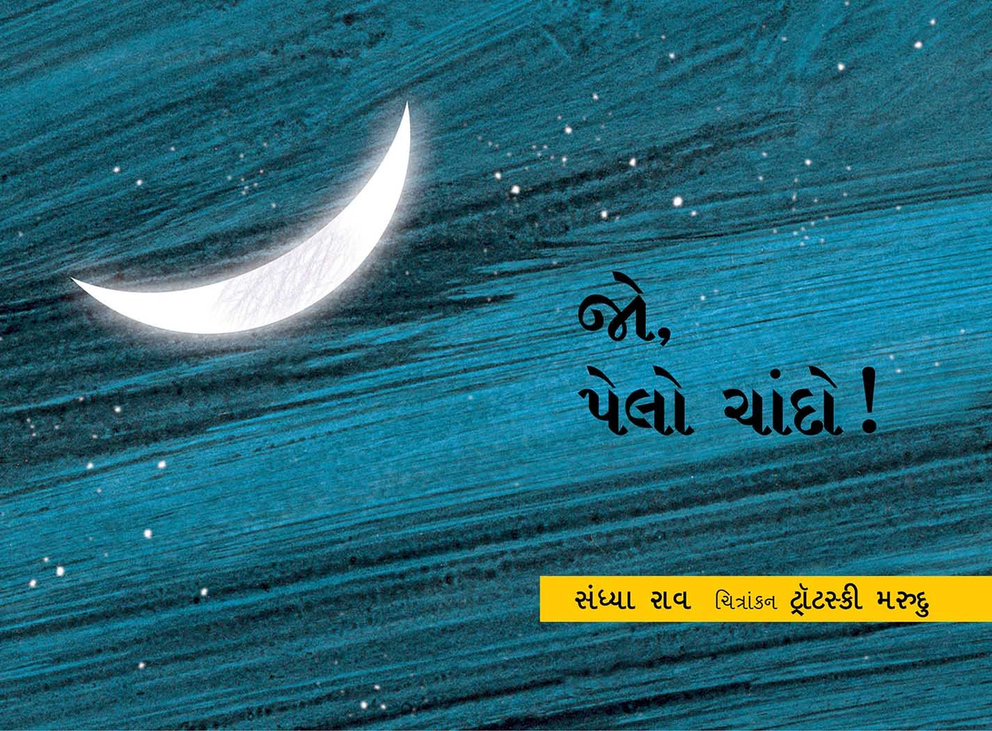 Look, The Moon!/Jo, Pelo Chando! (Gujarati)