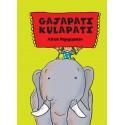 Gajapati Kulapati (English)