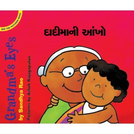 Grandma's Eyes/Dadimani Aankhen (English-Gujarati)