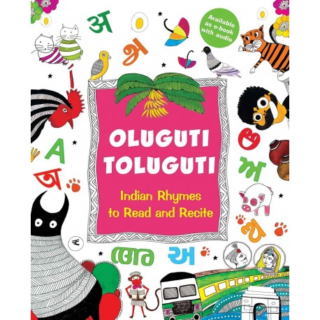 Oluguti Toluguti (English)