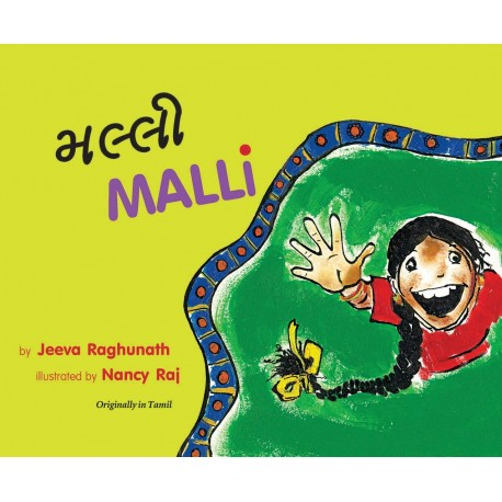 Malli/Malli (English-Gujarati)