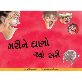 The Runaway Peppercorn/Marino Daano Gayo Sari (Gujarati)