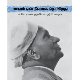 Why The Sky Is Blue/Vaanam Yaen Neelamaaga Therigiradu (Tamil)