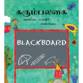Black Board/Karumpalagai (English-Tamil)