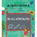 Black Board/Karumpalagai (English-Tamil)