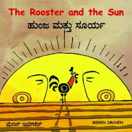 The Rooster And The Sun/Hunja Mattu Surya (English-Kannada)