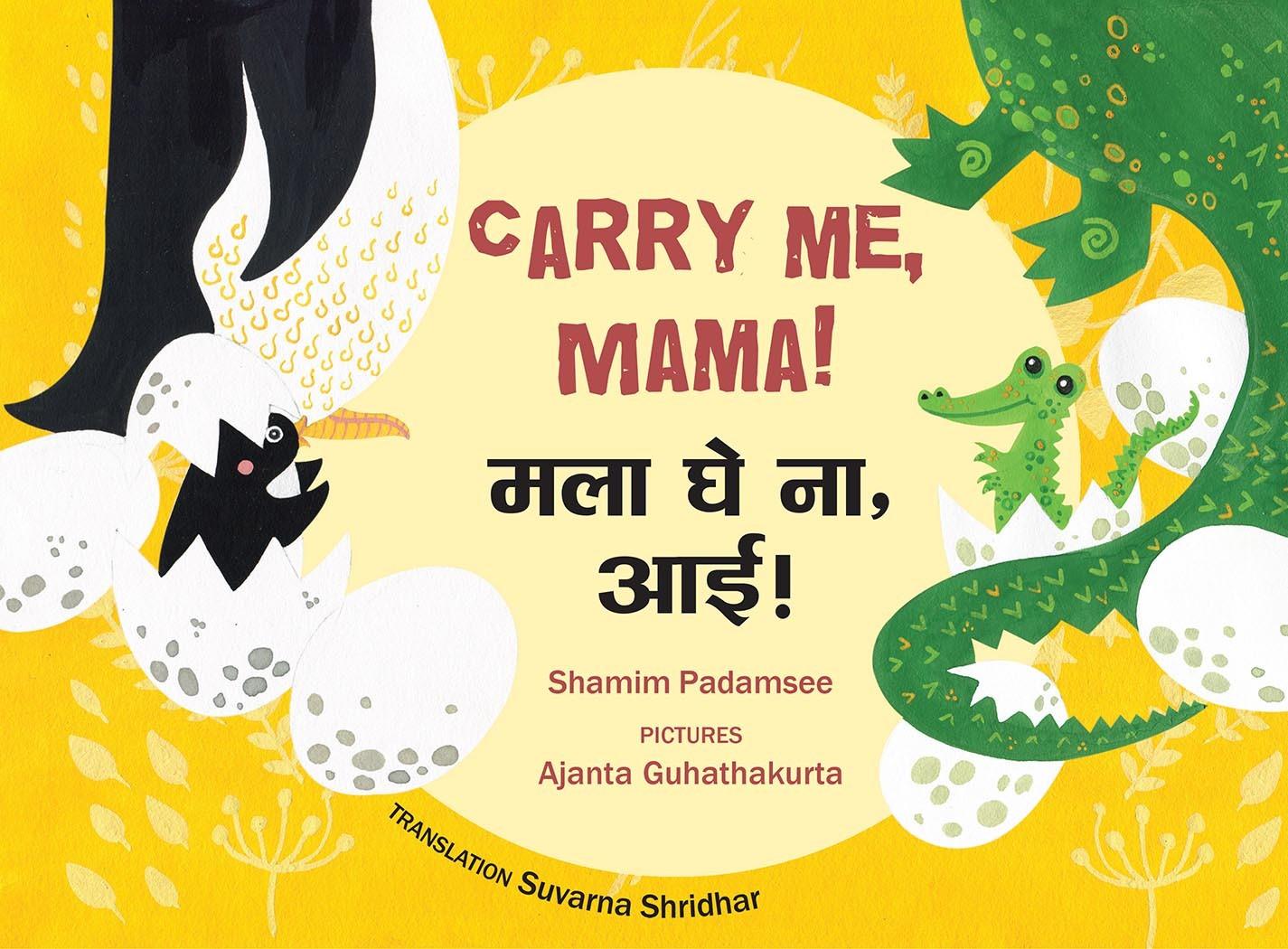 Carry Me, Mama!/Mala Ghe Na, Aai! (Marathi)