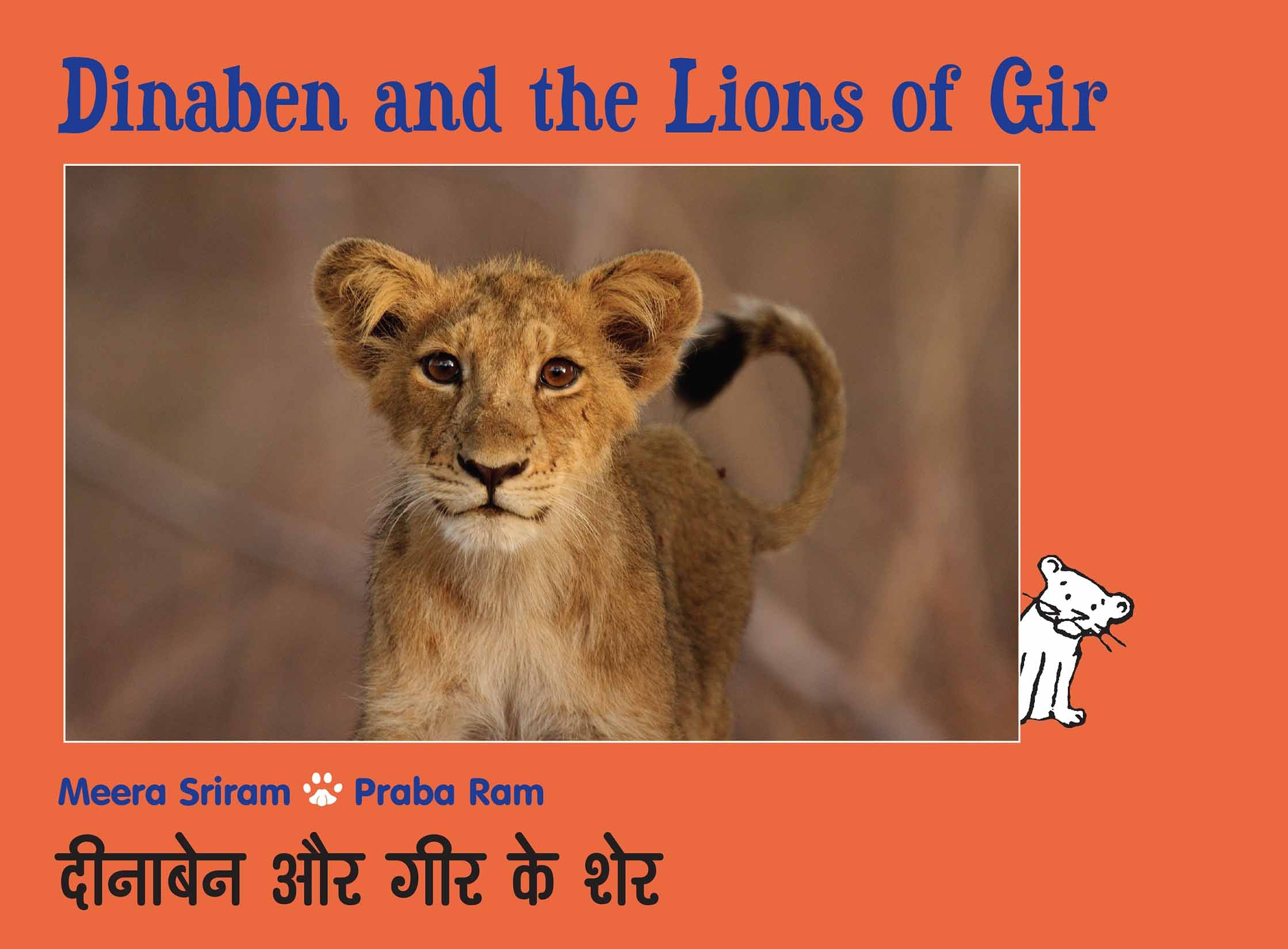 Dinaben And The Lions Of Gir/Dinaben Aur Gir Ke Sher (English-Hindi)