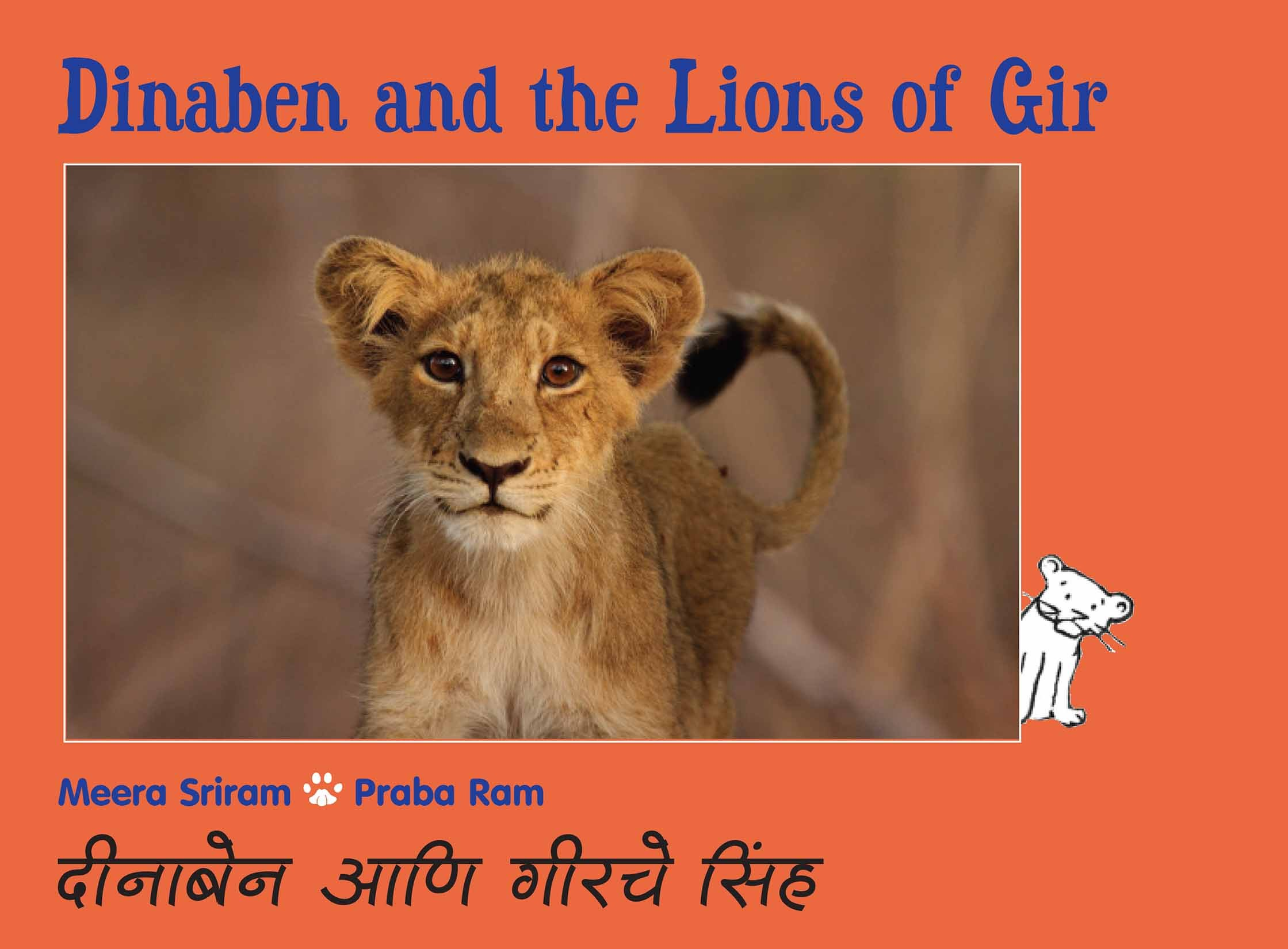 Dinaben And The Lions Of Gir/Dinaben Aani Girche Simh (English-Marathi)