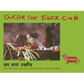 Takdir The  Tiger Cub/Vaaghnu Bachchu Takdir (English-Gujarati)