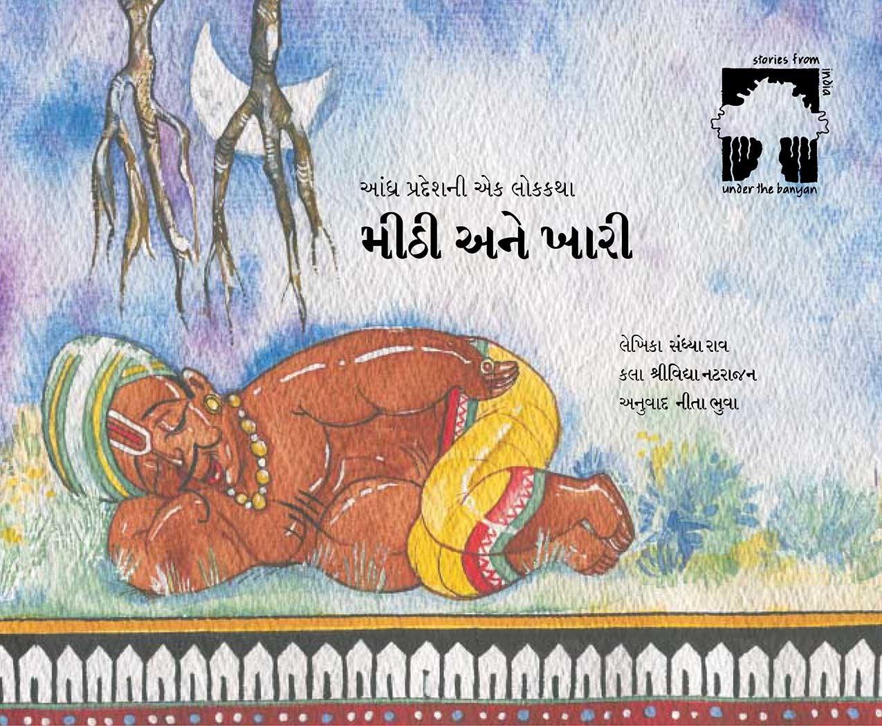Sweet And Salty/Mithi Ane Khari (Gujarati)