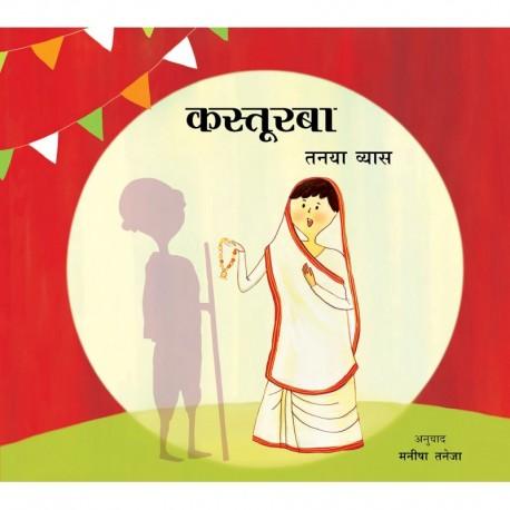 Kasturba (Hindi)