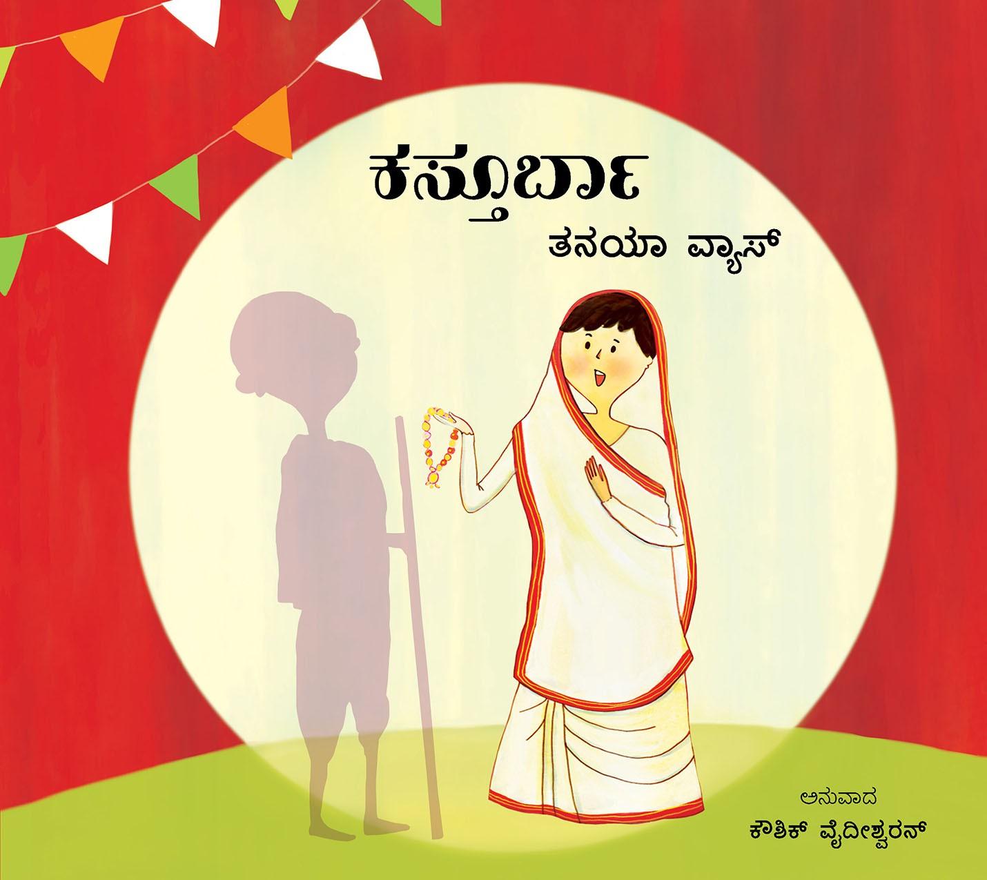 Kasturba (Kannada)