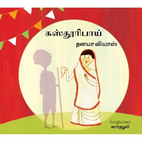 Kasturba (Tamil)