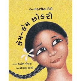 The Why-Why Girl/Kame-Kame Chhokri (Gujarati)