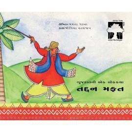 All Free/Tadan Mufat (Gujarati)