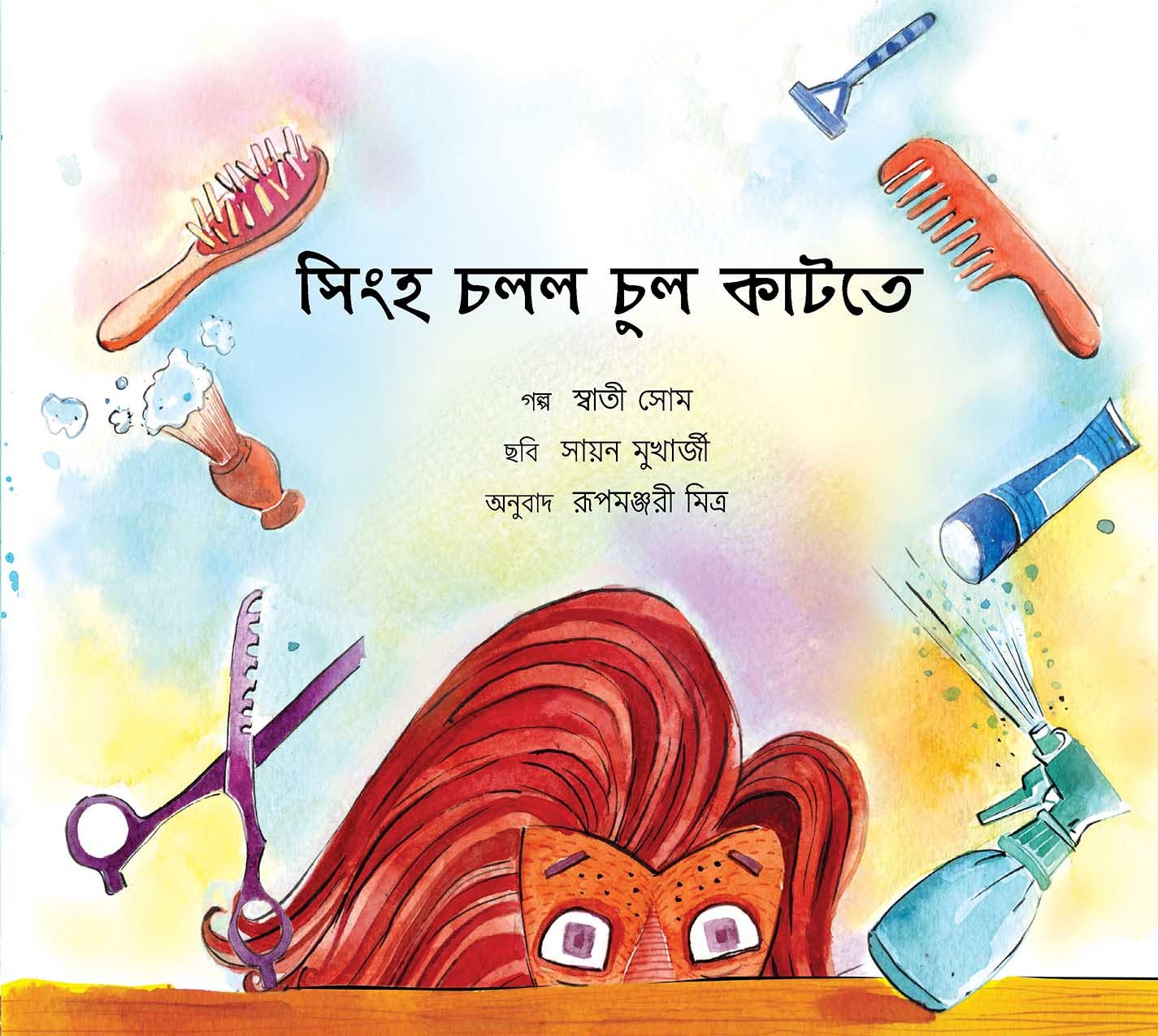 Lion Goes for a Haircut/Shingho Chollo Chool Katthey (Bengali)