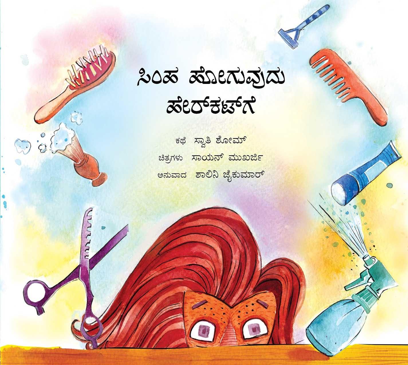 Lion Goes for a Haircut/Simha Hoguvudu Haircutge (Kannada)