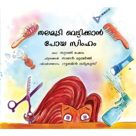 Lion Goes for a Haircut/Thalamudi Vettikkan Poya Simham (Malayalam)