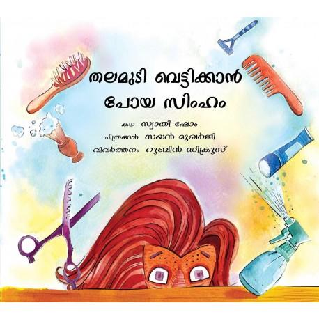 Lion Goes for a Haircut/Thalamudi Vettikkan Poya Simham (Malayalam)