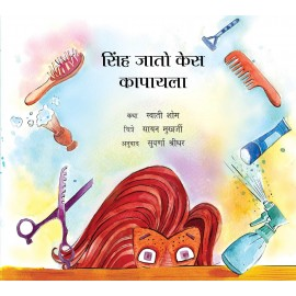Lion Goes for a Haircut/Sinh Jaato Kes Kapayla (Marathi)