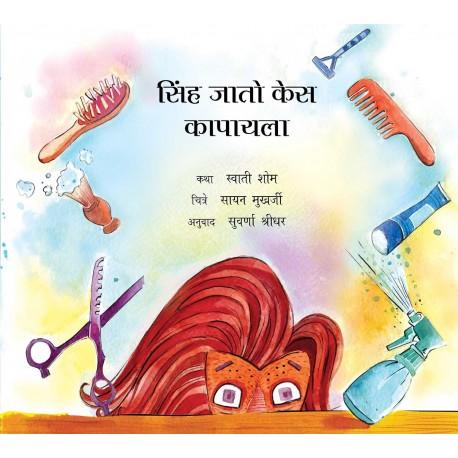 Lion Goes for a Haircut/Sinh Jaato Kes Kapayla (Marathi)