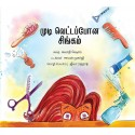 Lion Goes for a Haircut/Mudi Vettappona Singam (Tamil)