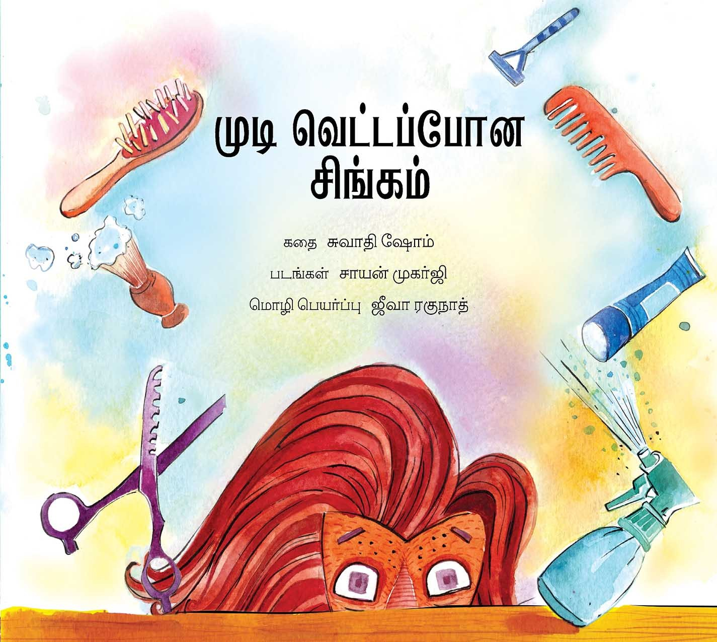 Lion Goes for a Haircut/Mudi Vettappona Singam (Tamil)