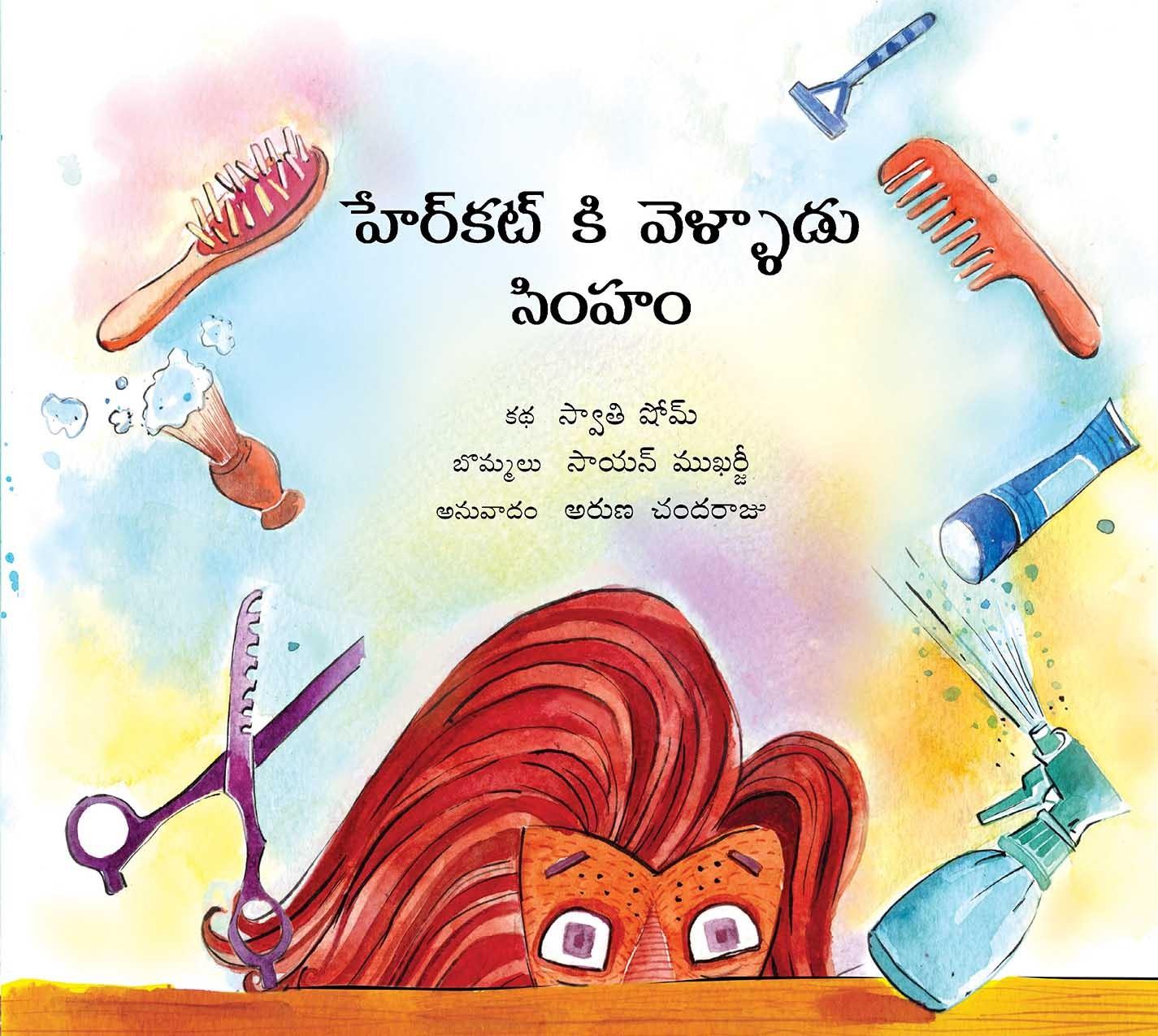 Lion Goes for a Haircut/Haircut Ki Vellaadu Simham (Telugu)