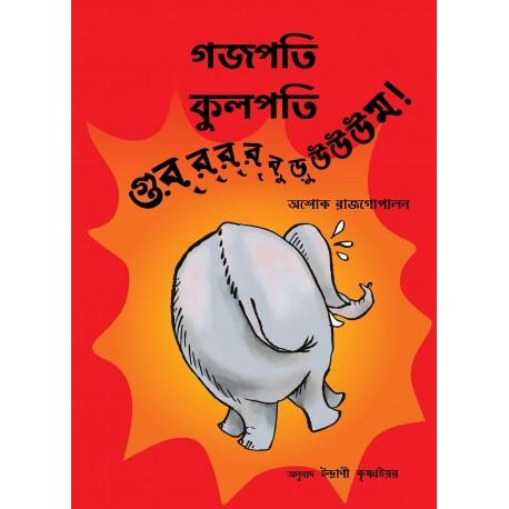 Gajapati Kulapati Gurrburrrrooom! (Bengali)