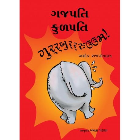 Gajapati Kulapati Gurrburrrrooom! (Gujarati)