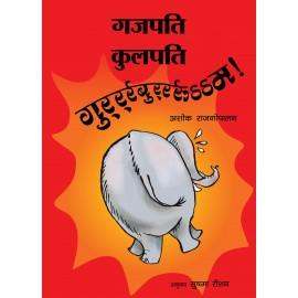 Gajapati Kulapati Gurrburrrrooom! (Hindi)