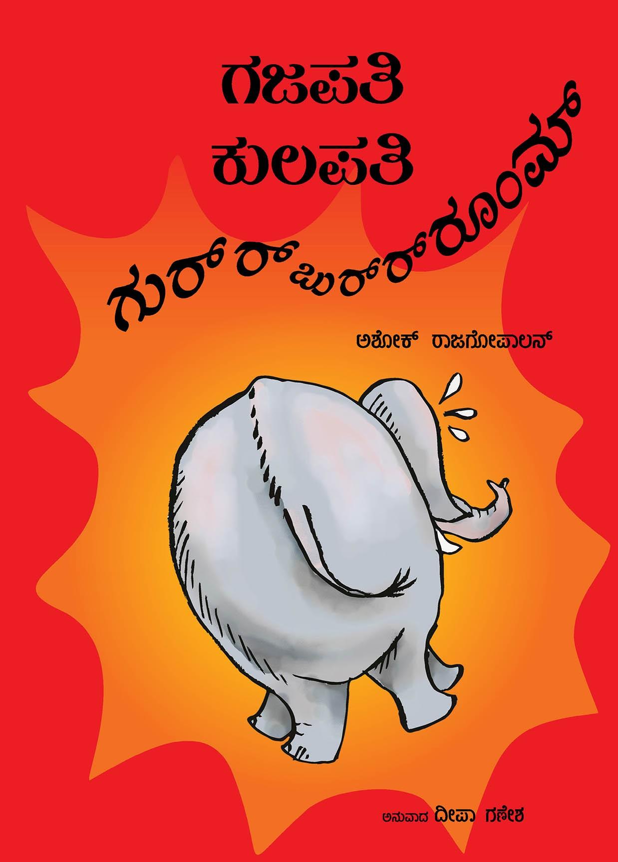 Gajapati Kulapati Gurrburrrrooom! (Kannada)