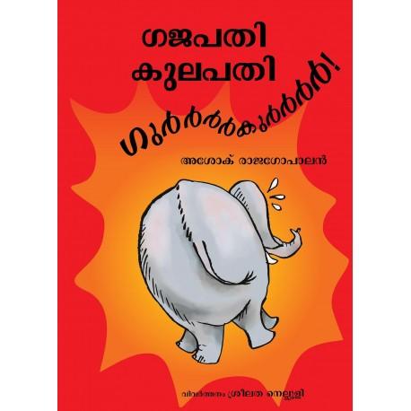 Gajapati Kulapati Gurrburrrrooom! (Malayalam)