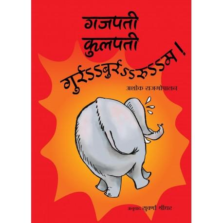 Gajapati Kulapati Gurrburrrrooom! (Marathi)
