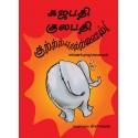 Gajapati Kulapati Gurrburrrrooom! (Tamil)