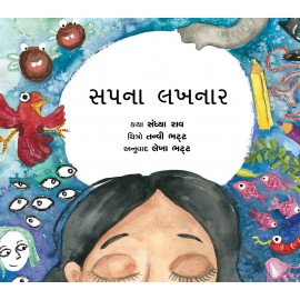 Dream Writer/Sapna Lakhnar (Gujarati)